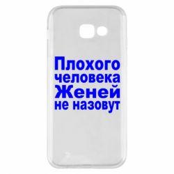 Чехол для Samsung A5 2017 Плохого человека Женей не назовут