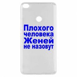 Чехол для Xiaomi Mi Max 2 Плохого человека Женей не назовут