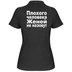 Женская футболка поло Плохого человека Женей не назовут