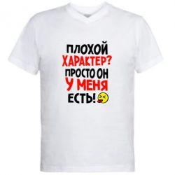 Мужская футболка  с V-образным вырезом Плохой характер? - FatLine