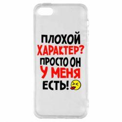 Купить Прикольные надписи, Чехол для iPhone5/5S/SE Плохой характер?, FatLine