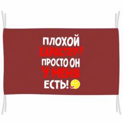 Флаг Плохой характер?