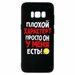 Чехол для Samsung S8 Плохой характер?