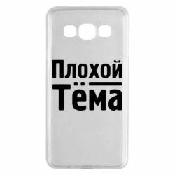 Чехол для Samsung A3 2015 Плохой Тёма