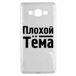 Чехол для Samsung A5 2015 Плохой Тёма