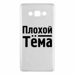Чехол для Samsung A7 2015 Плохой Тёма