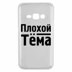 Чехол для Samsung J1 2016 Плохой Тёма