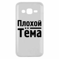 Чехол для Samsung J2 2015 Плохой Тёма