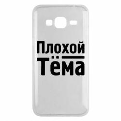Чехол для Samsung J3 2016 Плохой Тёма