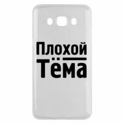 Чехол для Samsung J5 2016 Плохой Тёма