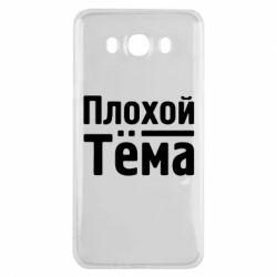 Чехол для Samsung J7 2016 Плохой Тёма