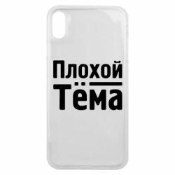 Чехол для iPhone Xs Max Плохой Тёма