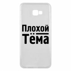 Чехол для Samsung J4 Plus 2018 Плохой Тёма