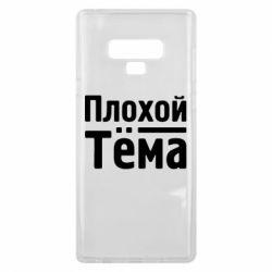 Чехол для Samsung Note 9 Плохой Тёма