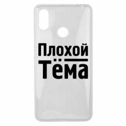 Чехол для Xiaomi Mi Max 3 Плохой Тёма