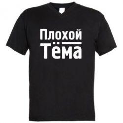 Мужская футболка  с V-образным вырезом Плохой Тёма - FatLine