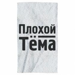 Полотенце Плохой Тёма