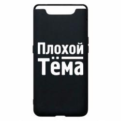 Чехол для Samsung A80 Плохой Тёма