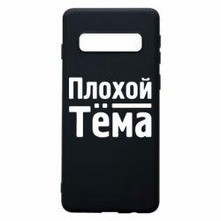 Чехол для Samsung S10 Плохой Тёма