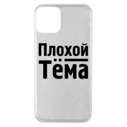 Чехол для iPhone 11 Плохой Тёма