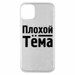 Чехол для iPhone 11 Pro Плохой Тёма