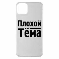 Чехол для iPhone 11 Pro Max Плохой Тёма