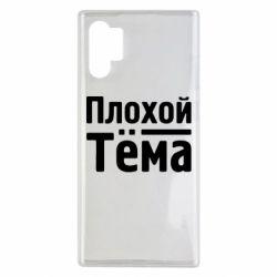 Чехол для Samsung Note 10 Plus Плохой Тёма