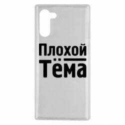 Чехол для Samsung Note 10 Плохой Тёма