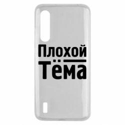 Чехол для Xiaomi Mi9 Lite Плохой Тёма