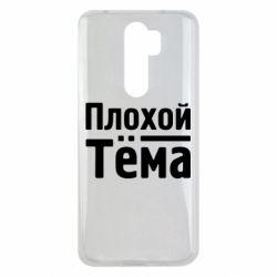 Чехол для Xiaomi Redmi Note 8 Pro Плохой Тёма