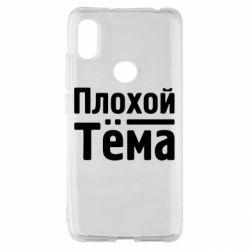 Чехол для Xiaomi Redmi S2 Плохой Тёма