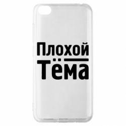 Чехол для Xiaomi Redmi Go Плохой Тёма