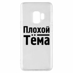 Чехол для Samsung S9 Плохой Тёма
