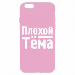 Чехол для iPhone 6/6S Плохой Тёма