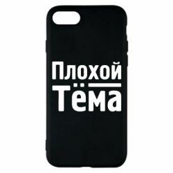 Чехол для iPhone 7 Плохой Тёма