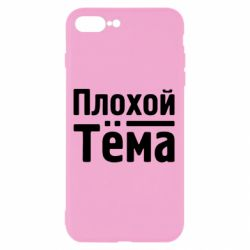 Чехол для iPhone 7 Plus Плохой Тёма