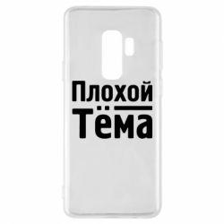 Чехол для Samsung S9+ Плохой Тёма