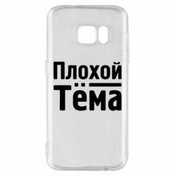 Чехол для Samsung S7 Плохой Тёма