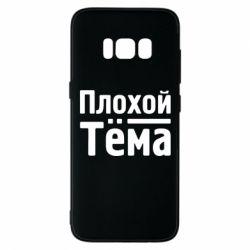 Чехол для Samsung S8 Плохой Тёма