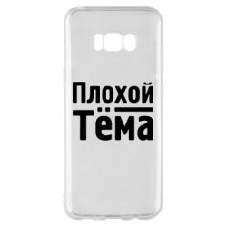 Чехол для Samsung S8+ Плохой Тёма