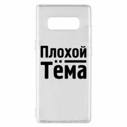 Чехол для Samsung Note 8 Плохой Тёма