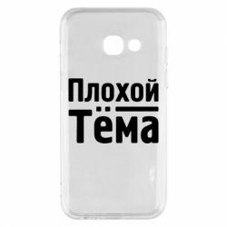 Чехол для Samsung A3 2017 Плохой Тёма