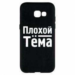 Чехол для Samsung A5 2017 Плохой Тёма