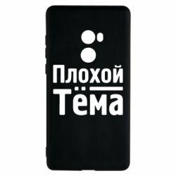 Чехол для Xiaomi Mi Mix 2 Плохой Тёма