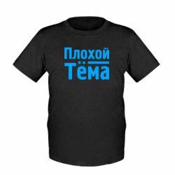 Детская футболка Плохой Тёма