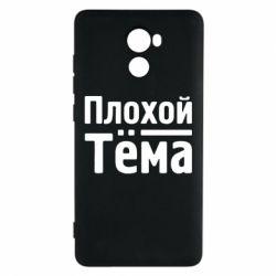 Чехол для Xiaomi Redmi 4 Плохой Тёма