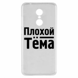 Чехол для Xiaomi Redmi 5 Плохой Тёма
