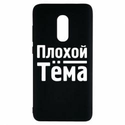 Чехол для Xiaomi Redmi Note 4 Плохой Тёма
