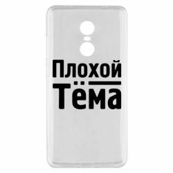 Чехол для Xiaomi Redmi Note 4x Плохой Тёма