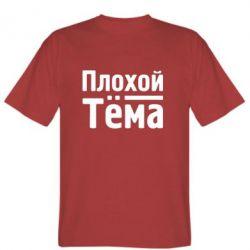 Мужская футболка Плохой Тёма - FatLine